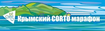 Крымский Corto марафон