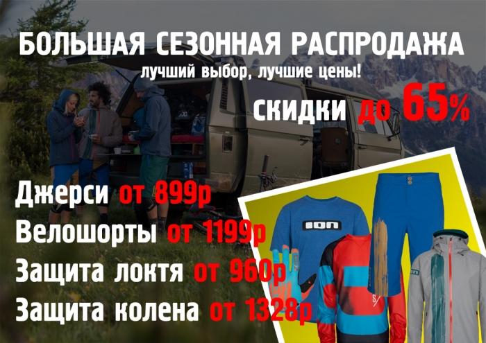 Блог компании Велопробег: Осенняя распродажа началась!