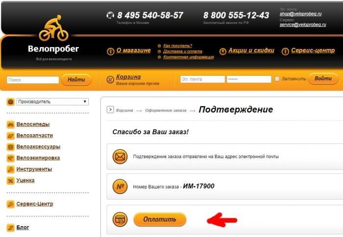 Блог компании Велопробег: Вы хотели пати? Не вопрос - нате! - Update в конце поста