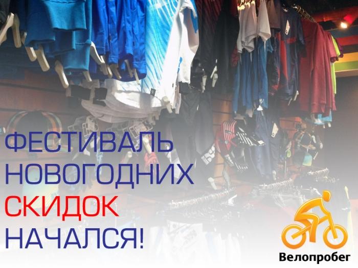 Блог компании Велопробег: Месячник распродаж объявляется открытым ;)
