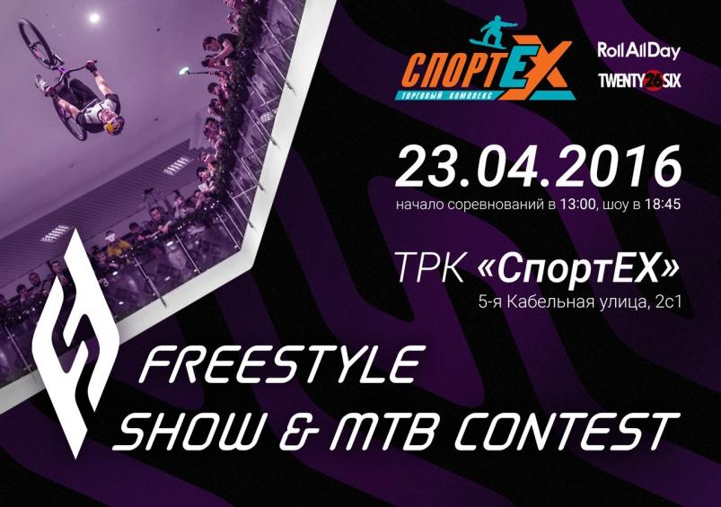 Стрит/дерт: 23 апреля Freestyle Show Вишневого и МТБ-контест в трк Спортекс!