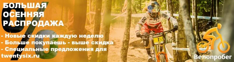 Блог компании Велопробег: Поехали! - осенняя распродажа и другие забавные истории