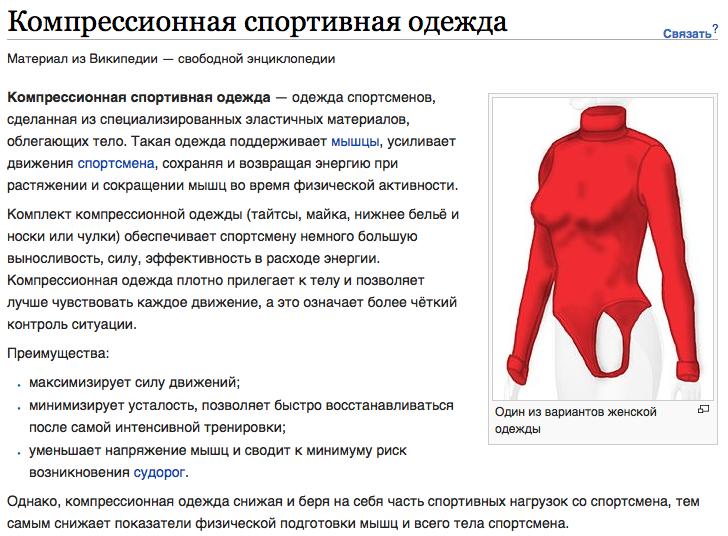 Блог им. valilenk: Компрессионная одежда - разбор мифов, плюсов и минусов