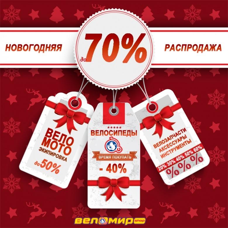 Блог компании Velomirshop.ru: Новогодние скидки в Веломире