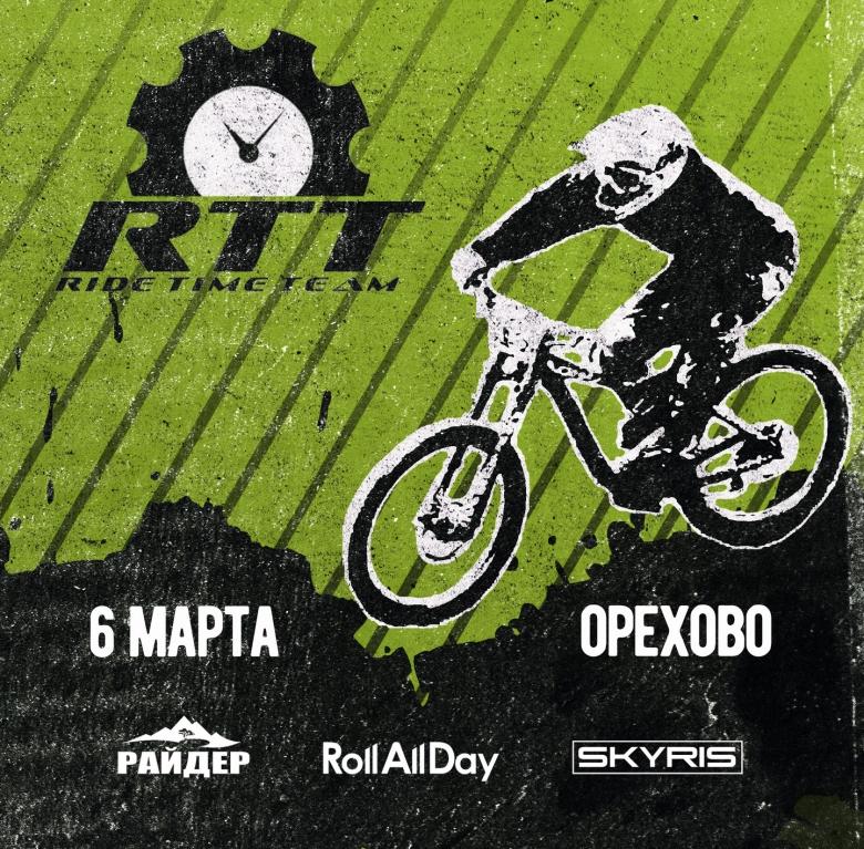 Ride Time Team: Анонс гонки Ореховское Погрязнение