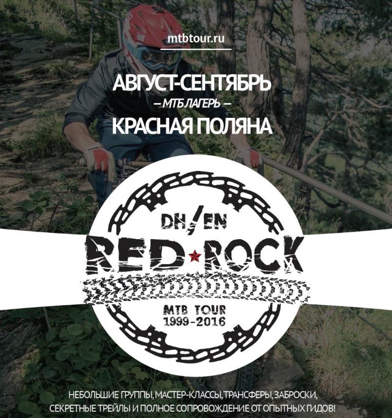 Места катания: МТБ-тур Red Rock в Красной Поляне