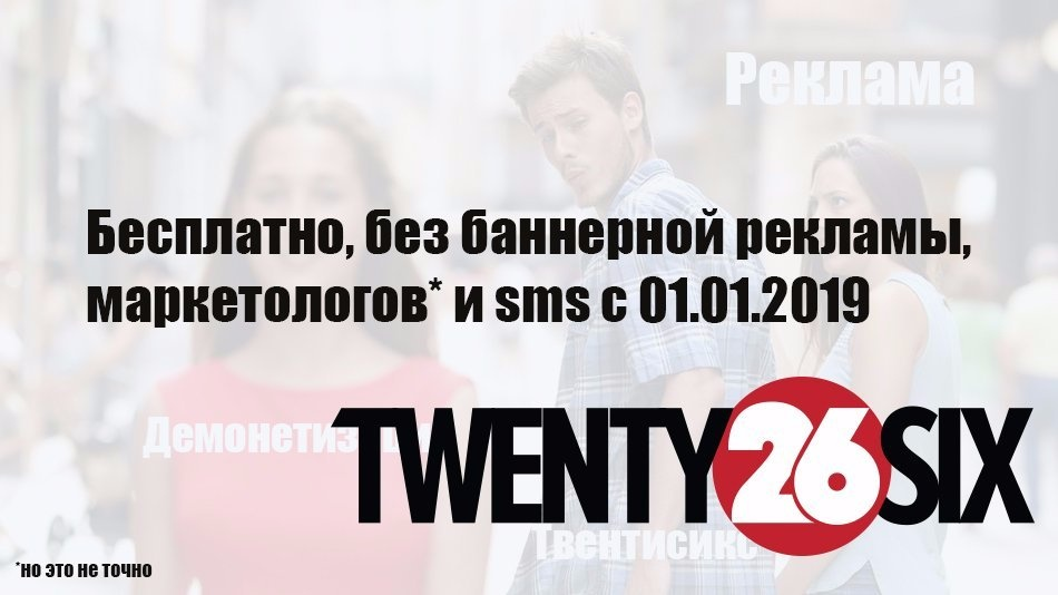 Работа сайта Twentysix.ru: Мы решили убрать всю баннерную рекламу с сайта