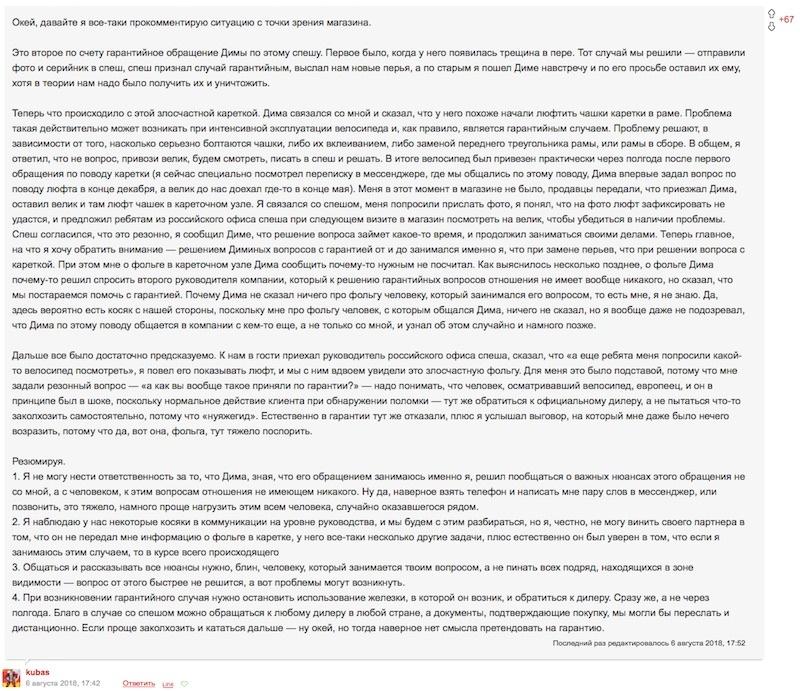 Работа сайта Twentysix.ru: Лучшие посты и комментарий августа 2018