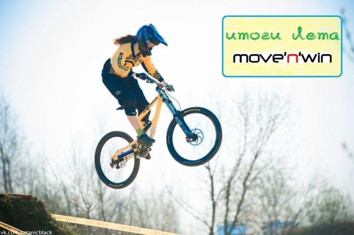 move'n'win: Результаты рейтинга по итогам лета!