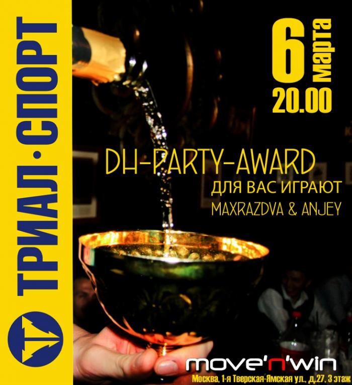 move'n'win: DH Party Award!  (изменено МЕСТО проведения!)