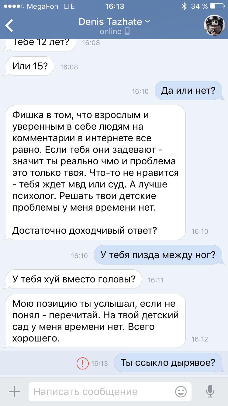 Блог Николая Цымбалова: Оффтоп выходного дня: Открытое письмо о смелости в интернете