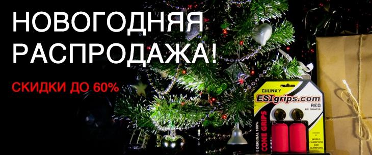 Блог компании ChillenGrillen: Скидки под новый год!