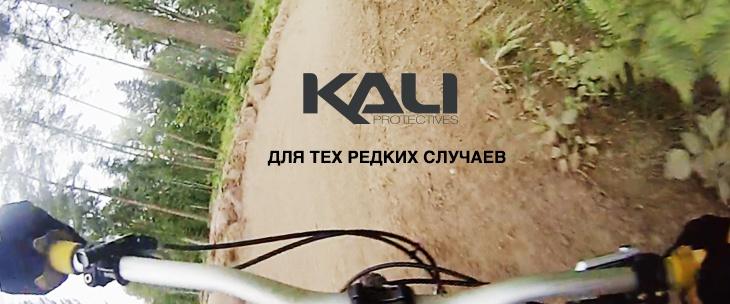 Блог компании ChillenGrillen: Kali Protectives   Обзор экипировки 2016