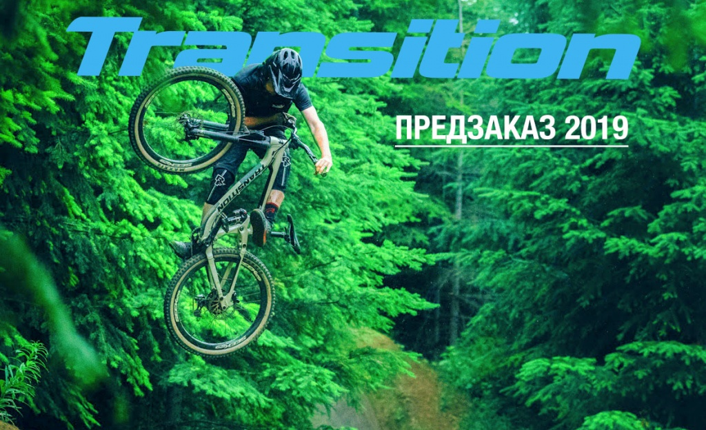 Блог компании ChillenGrillen: Transition Bikes 2019 | Предзаказ открыт