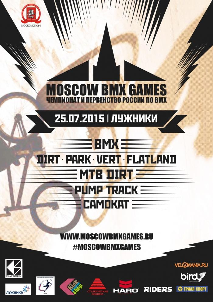 Наши гонки: Анонс памп-батла Moscow BMX Games, 25 июля, Москва, Лужники.