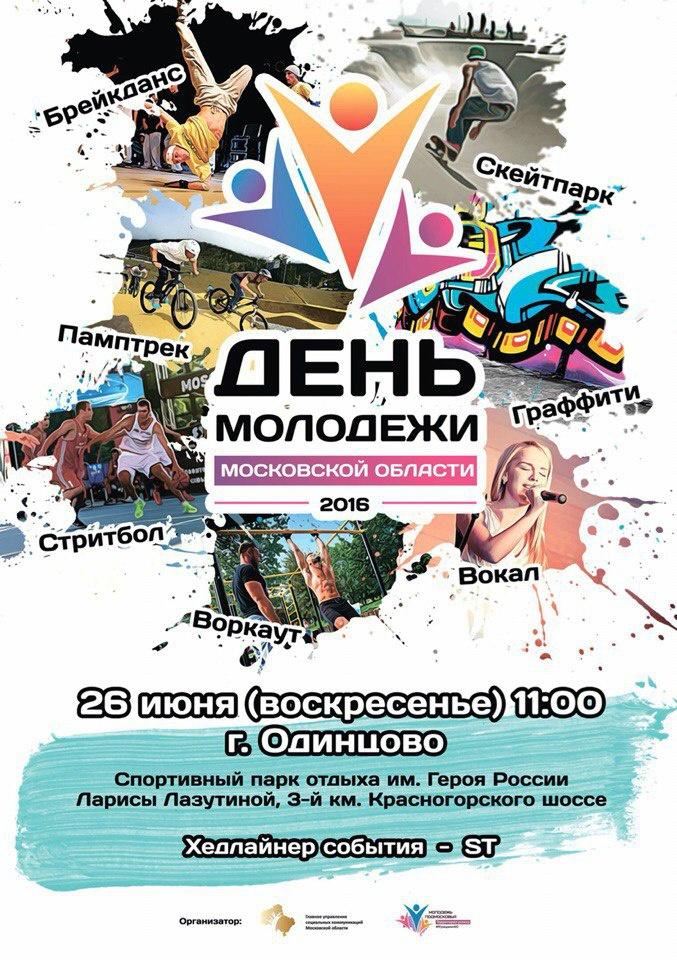 Наши гонки: Памп-батл День молодежи в Одинцово, 26 июня 2016 года.