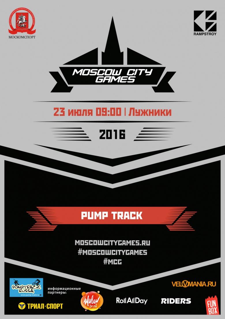 Наши гонки: Анонс Памп-батла «Moscow city Games 2016», Москва, Лужники, 23 июля