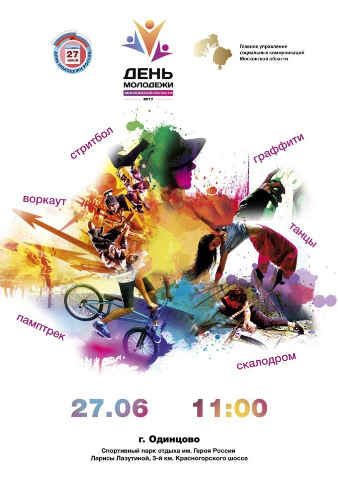 Наши гонки: Памп-батл: День молодежи, 27 июня 2017 года.