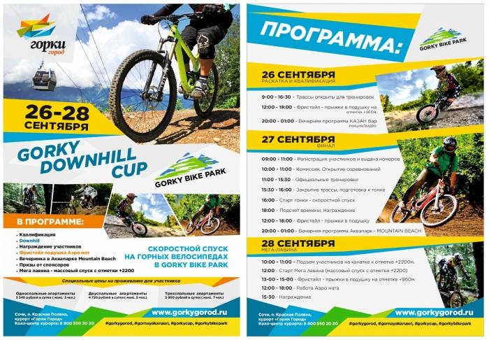 Личный блог: Gorki Downhill Cup Открыта предварительная регистрация. Детали. Важно!