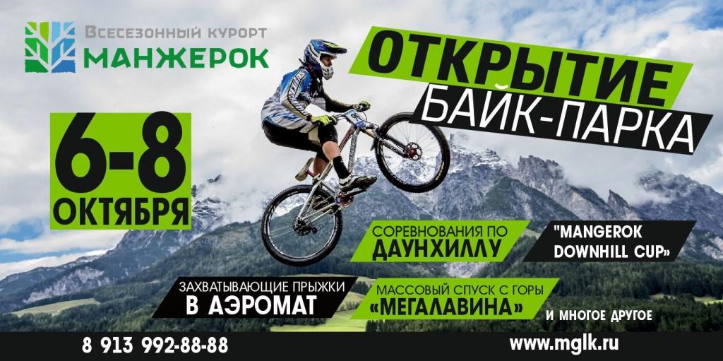 Личный блог: Mangerok Downhill Cup 2017 6-8 октября, Горный Алтай