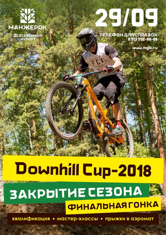 Личный блог: Mangerok Downhill Cup 2018 29 сентября, Горный Алтай