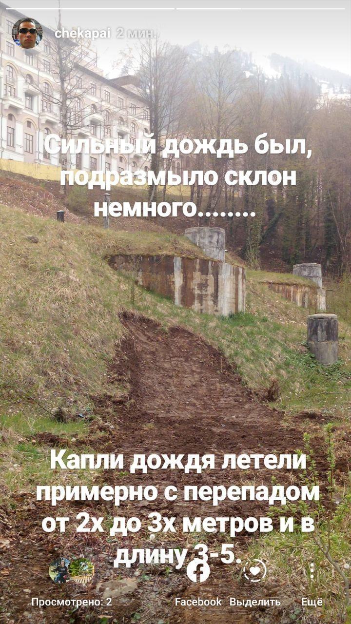 Gorky Bike Park: Сочи. Гречишные поля. Новые грядки.