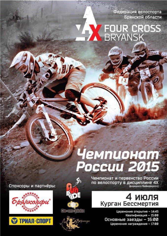 Наши гонки: Чемпионат и Первенство Российской Федерации 4 июля 2015 по 4х (фокросс) в Брянске