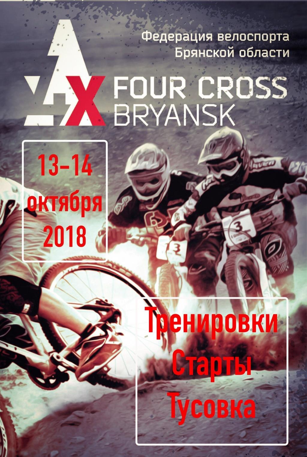 FunRide team: 4x, мы готовы! 13-14 октября 2018