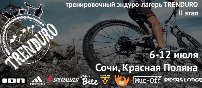 Анонс Trenduro Сamp в Красной Поляне 6-12 июля