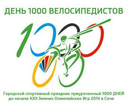День 1000 велосипедистов 7dbf4e