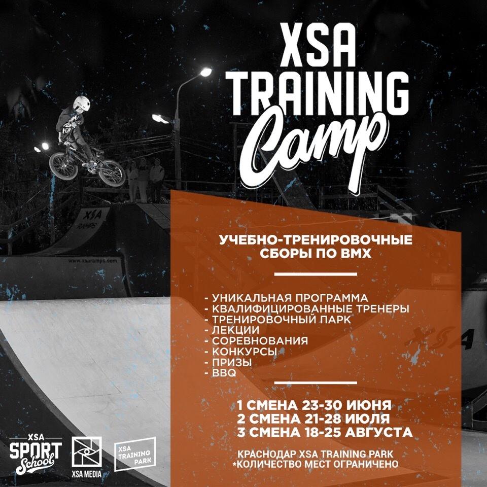 Тренировки: XSA Training Camp