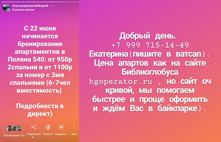 Gorky Bike Park: Карантин в Сочи снимается 21 июня! Все катать!