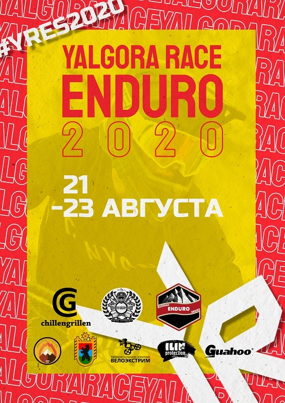 Блог им. res: Yalgora Race Enduro 2020