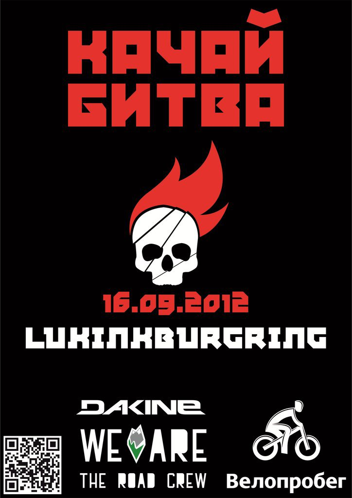 [we are] the road crew: Lukingburgring качай битва уже в это воскресенье