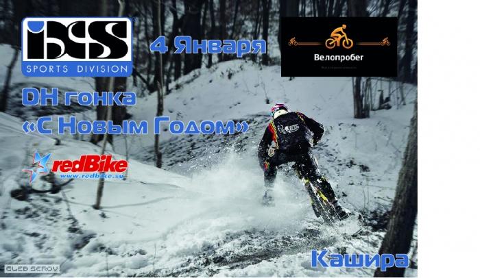 Наши гонки: DH гонка «С НОВЫМ ГОДОМ» 4 января в Кашире.