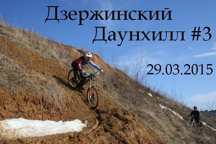 Наши гонки: Анонс соревнований Дзержинский Даунхилл #3, 29 марта