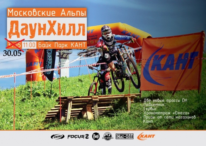 Наши гонки: 30 мая, DH соревнования на Нагорной, преданонс