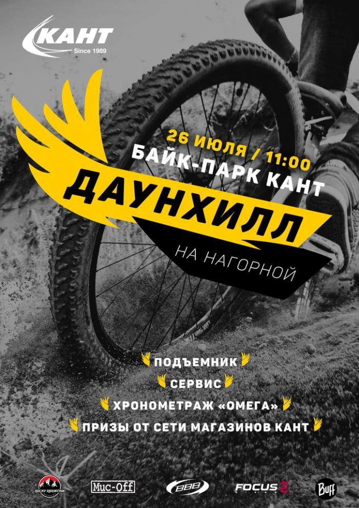 Наши гонки: Анонс соревнований DH#2 на Нагорной, 26 июля