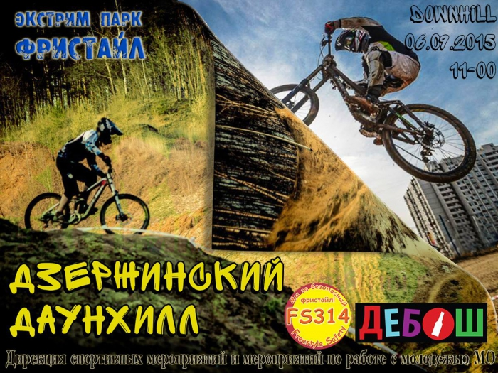 Дзержинский карьер: Анонс соревнований Дзержинский Даунхилл #7 - (6 сентября)