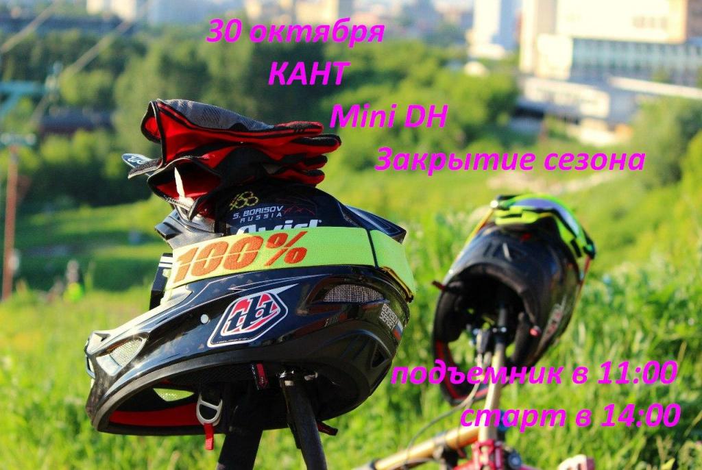 Наши гонки: 30 октября, Mini DH в Канте
