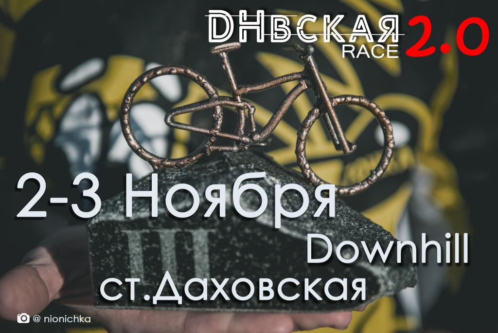 Наши гонки: 2-3 ноября в Даховской пройдет II этап DH по трассе Мегалиты