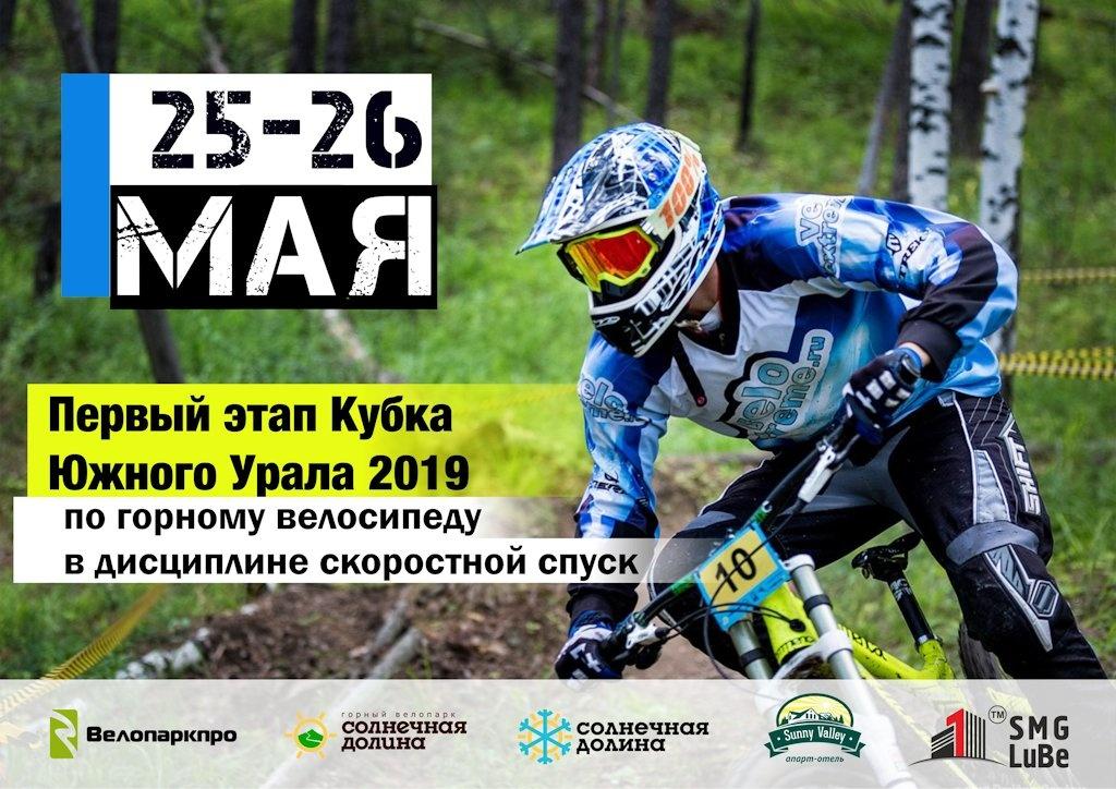 Наши гонки: Первый этап Кубка Южного Урала 2019 по горному велосипеду в дисциплине скоростной спуск, г. Миасс — 25-26 мая 2019 г.