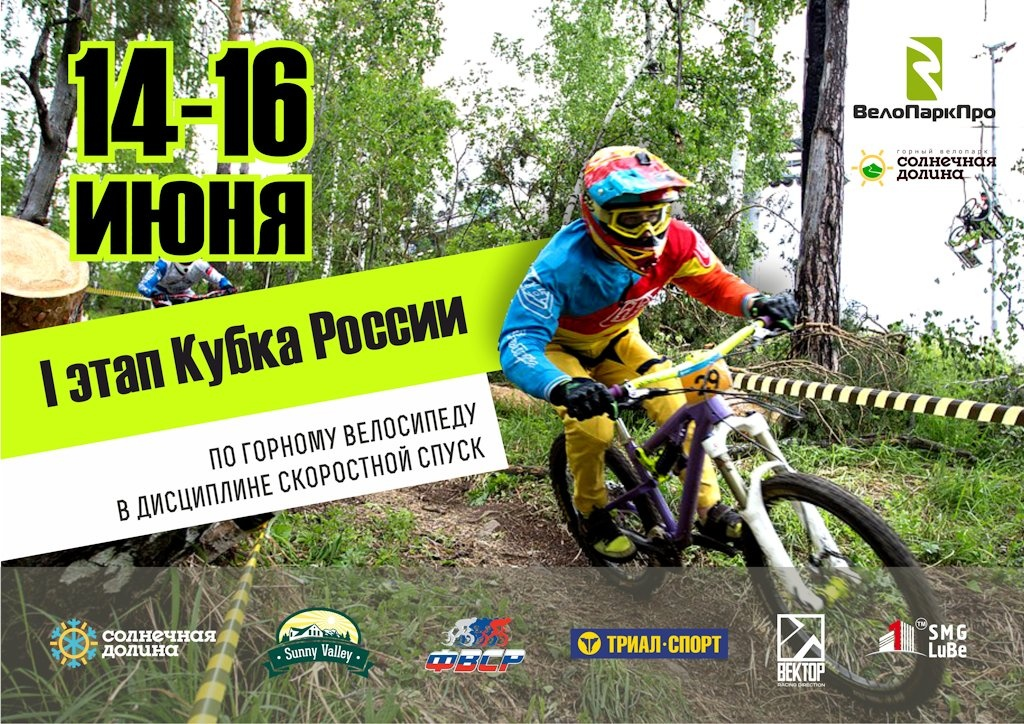 Наши гонки: Первый этап Кубка России 2019 по скоростному спуску
