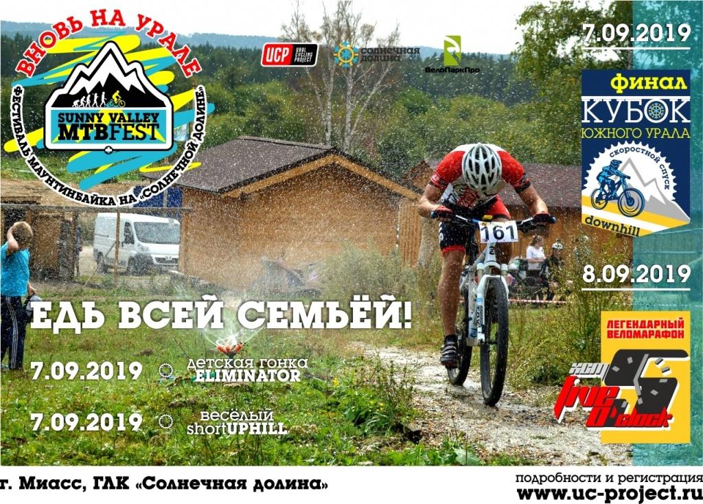 Наши гонки: Финал Кубка Южного Урала 2019 по горному велосипеду в дисциплине скоростной спуск