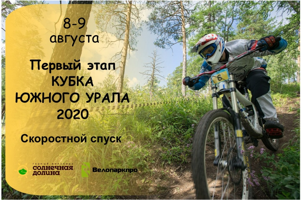 Наши гонки: Первый этап Кубка Южного Урала 2020 по горному велосипеду в дисциплине скоростной спуск