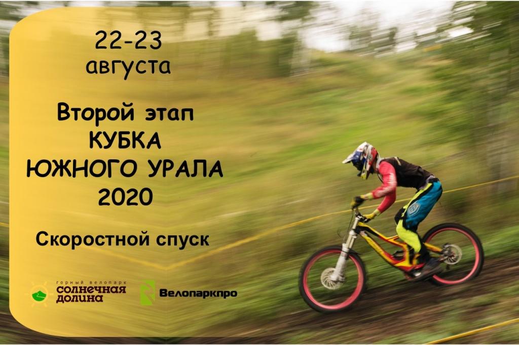 Наши гонки: Второй этап Кубка Южного Урала 2020 по горному велосипеду в дисциплине скоростной спуск