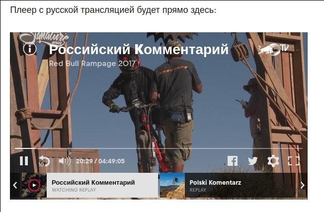 Roll All Day: Повтор русскоязычной озвучки Red Bull Rampage.