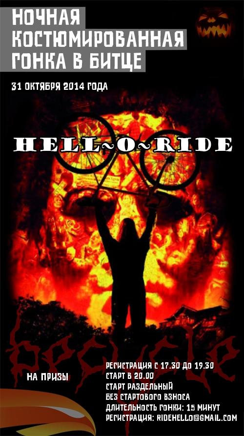 Личный блог: HELL~O~RIDE: ночная гонка-шабаш 31 октября в Битце на призы becycle.ru