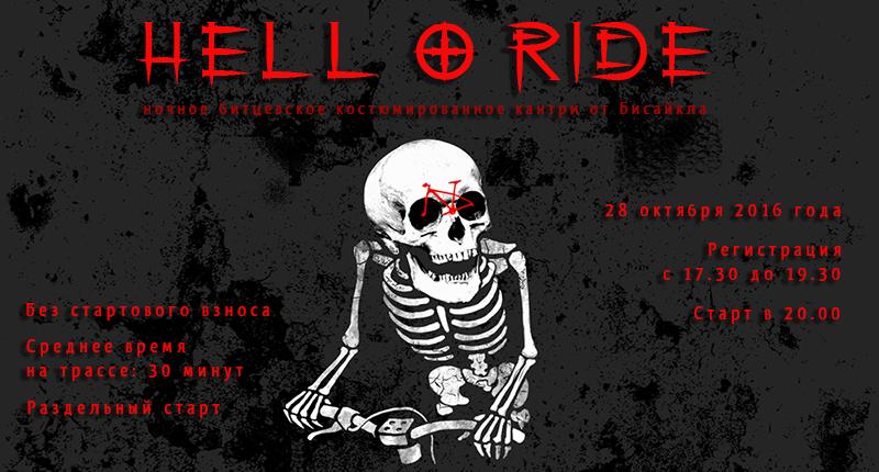 Наши гонки: HELL~O~RIDE: ночная гонка-шабаш в Битце на призы becycle.ru