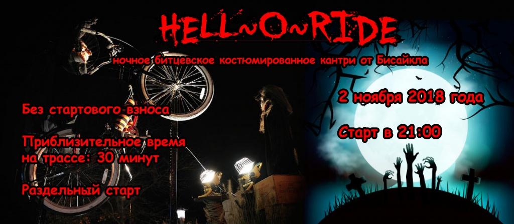 Личный блог: HELL~O~RIDE 2018: ночная гонка-шабаш в Битце на призы becycle.ru